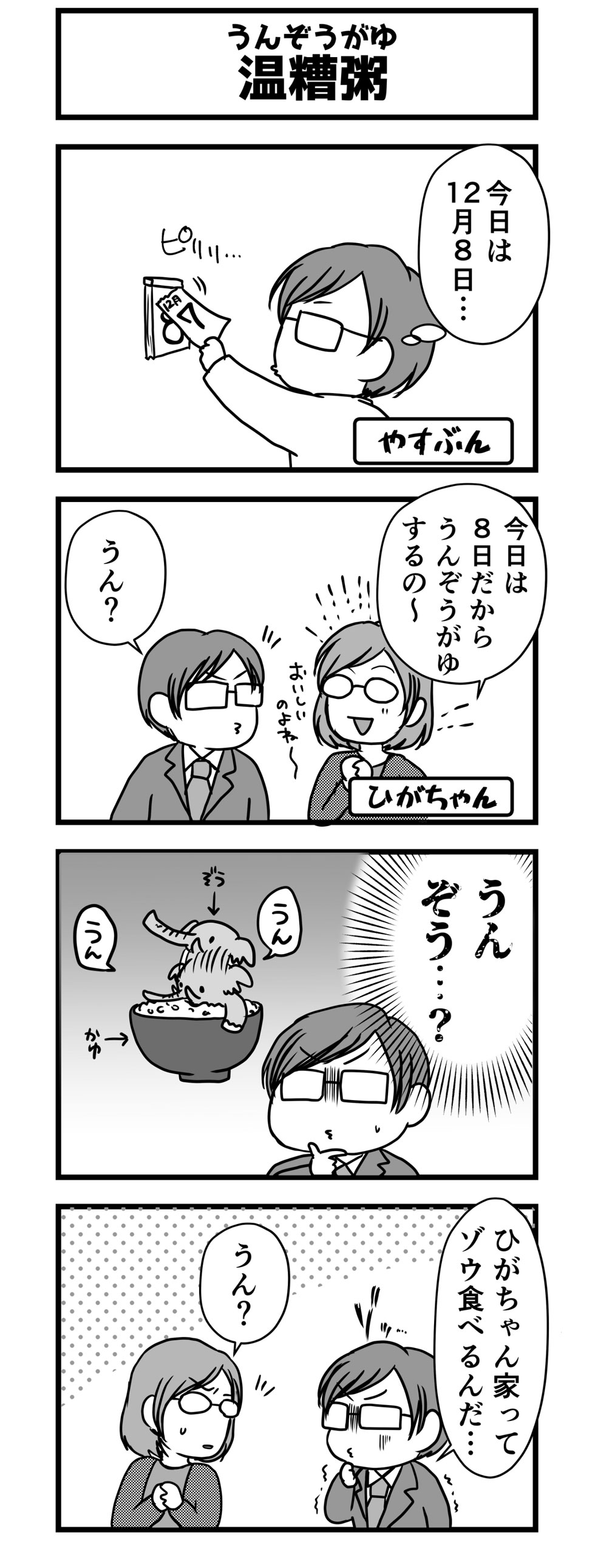 温糟粥(うんぞうがゆ)