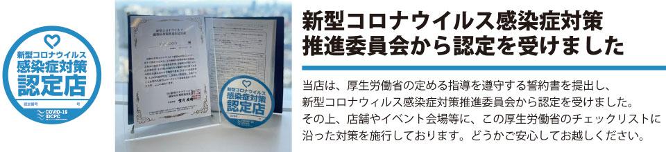 新型コロナウィルス感染症対策推進委員会から認定を受けました