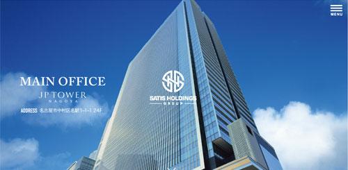 株式会社SHG(サティスホールディングスグループ)