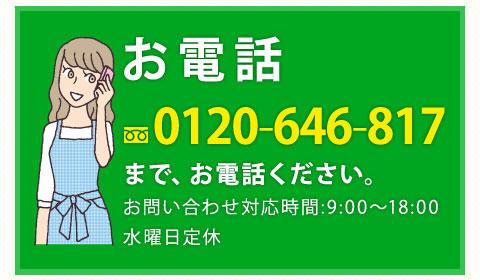 フリーダイアル0120-005-120まで、お電話ください。お問い合わせ対応時間:9:00~18:00水曜日定休